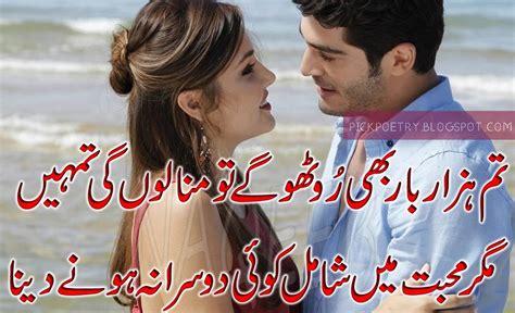 Images Of Love Urdu Poetry | latest love poetry in urdu with images best urdu poetry