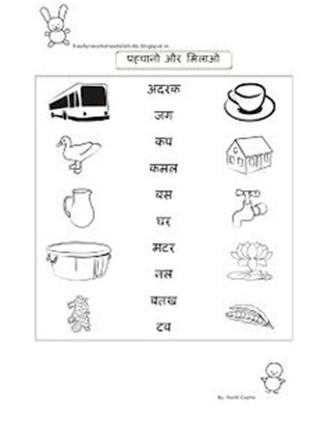 free printable hindi worksheets for kindergarten hindi worksheets for grade 1 free printable google