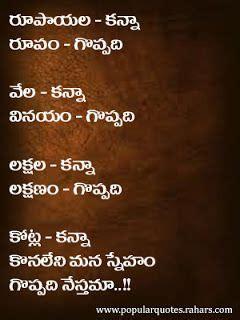 telugu quotes  life love quotes friendship quotes