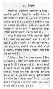 Varsha Ritu Essay In 200 Words by Essay On Jawaharlal Nehru In