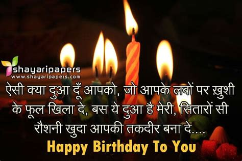 Happy Birthday Wishes In Shayari For Friend Cute Hindi Birthday Shayari For True Friend