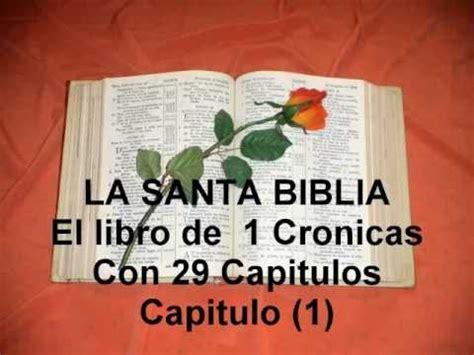 la biblia para nios 8467752378 la santa biblia el libro de 1 cronicas con 29 capitulos capitulo 1 youtube