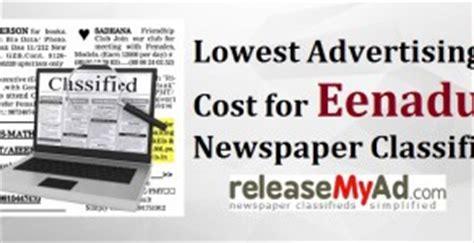 lowest advertising cost for eenadu classified