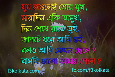 christmas images witha bangla kobita kobita on free bengali sms shayari jokes great quotes