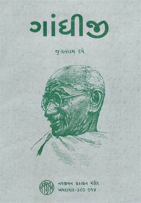 gandhiji biography in gujarati gandhiji gujarati