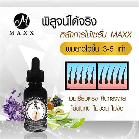 Original Serum maxx original hair serum thailand best selling products