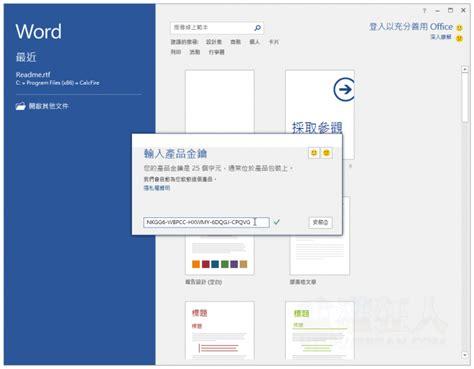 Microsoft Office Di Ibox 免費下載 microsoft office 2016 繁體中文版 先玩玩看囉 重灌狂人