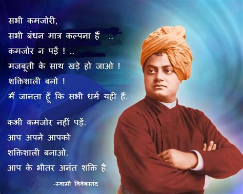 swami vivekananda biography in hindi ebook swami vivekananda quotes love success youth student