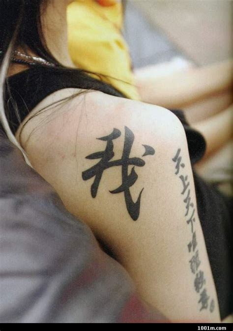 chinese symbol tattoos bodysstyle