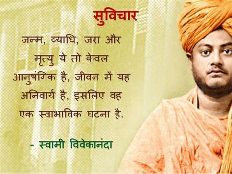 biography in vivekanand in hindi vivekananda quotes in english quotesgram