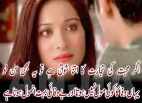 best sad urdu poetry shayari ghazals poetry