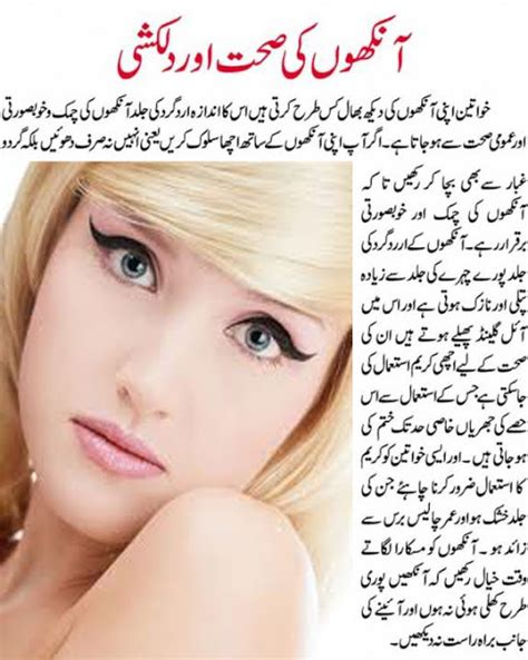 beauty hair skincare makeup tips from aboutcom beautybox4girls eye health and great look in urdu