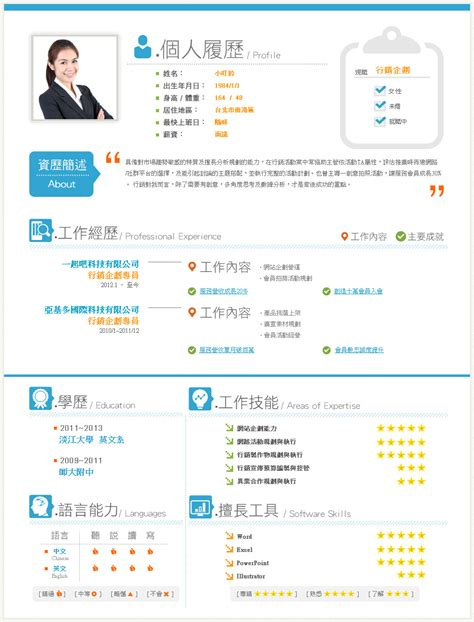 Resume Sample Hk by