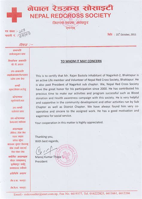 Donation Letter For Nepal Rajan Bastola Personal Website Gallery Page