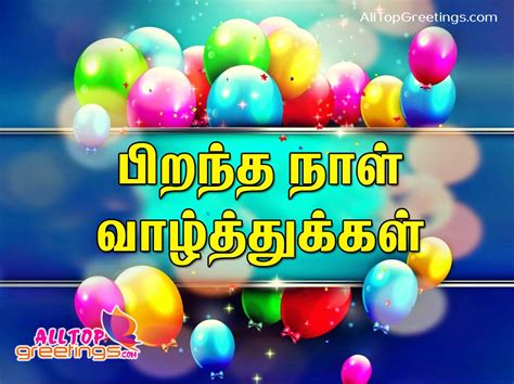 birthday wishes in tamil