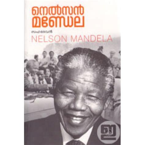Biography Of Nelson Mandela In Malayalam | nelson mandela indulekha com