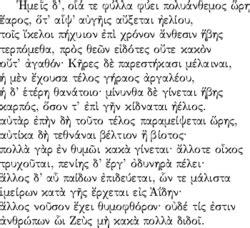 le foglie morte testo mimnermo la enciclopedia libre