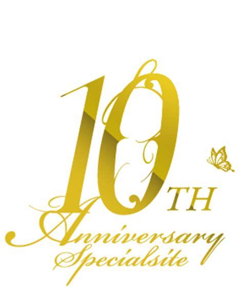 juju | 10th anniversary specialsite