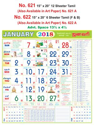 "r621 tamil 15""x20"" 12 sheeter monthly calendar 2018"