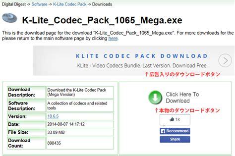 free download k lite codec pack update 1170 2015 11 18 k lite codec mega pack 6 1 0 full version free download