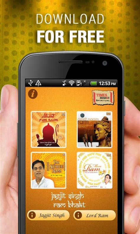 he ram song by jagjit singh jagjit singh ram bhakt songs android apps on play