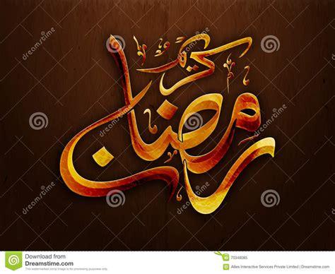 testo in arabo testo arabo di calligrafia per ramadan kareem