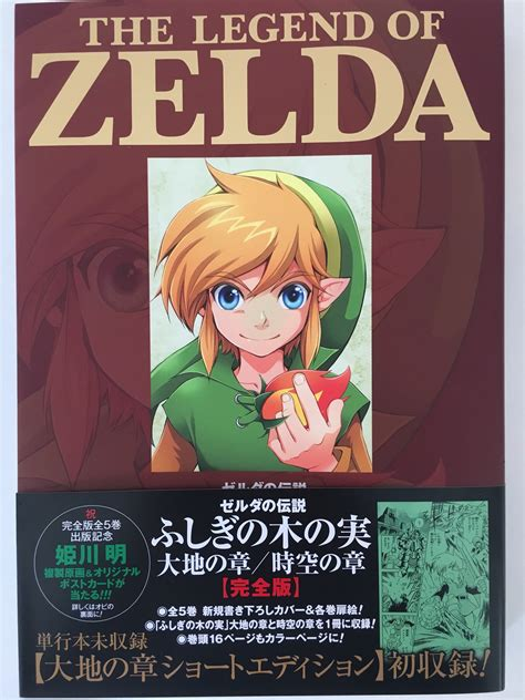 the legend of official sticker book nintendo books the legend of another look at japanese books