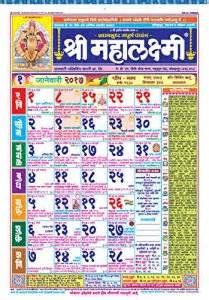 Calendar Mahalakshmi Mahalaxmi Calendar 2004 Free