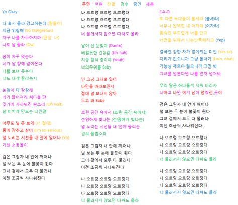 exo growl lyrics colour coded lyrics exo k 으르렁 growl hangul