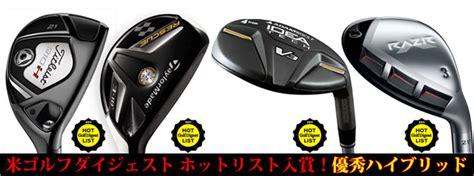 hotlist usa golf blog fairway golf usa 2011年01月