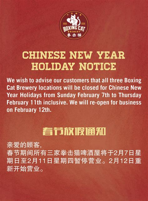 new year notice new year notice boxing cat brewery