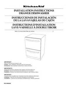 Kitchenaid Dishwasher Free Installation Kitchenaid Dishwasher Kudh03dtbl User S Guide