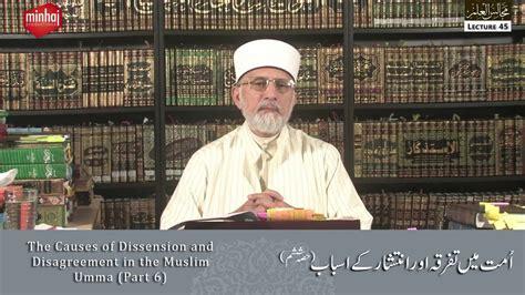 www minhaj org majalis ul ilm lecture 45 by shaykh ul islam dr