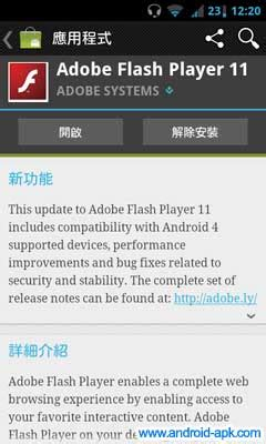 adobe flash player for android apk adobe flash player 11 更新 android apk