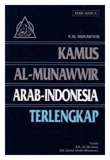 Kamus Alfikr 3 Bahasa ustad dan ulama rubrik bahasa