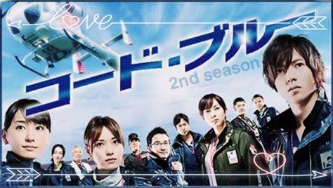 dramanice code blue season 3 コード ブルー season1 season2 season3 動画pandora以外で無料視聴できる 山﨑