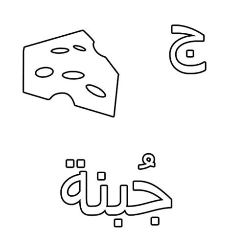 arabic alphabet coloring pages coloring pages