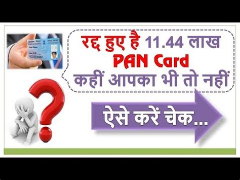 know your pan by dob or name less my tax know your pan active status pan card status by name and