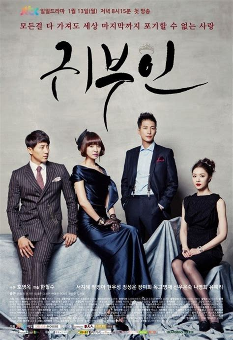 film drama net lady korean drama 2014 귀부인 hancinema the korean