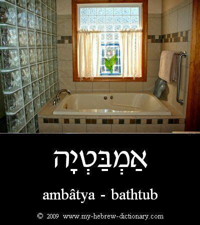 how to say bathroom in hebrew another funny sounding hebrew word but i was surprised to