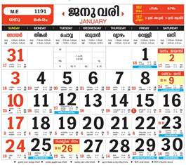 Calendar 2018 Malayalam Malayalam Calendar 2018 2017 Calendar Printable For Free