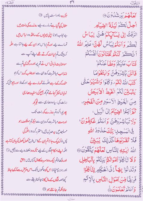 al quran urdu mp3 free download blog archives kindlsingapore