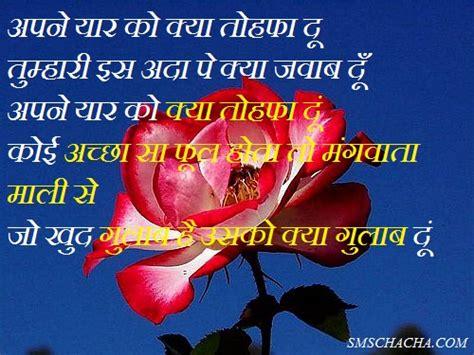 Happy Birthday Wishes In Shayari For Friend Janamdin Hindi Wallpaper Sms