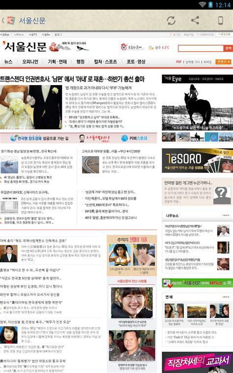 amazon korea korea newspapers amazon com br amazon appstore