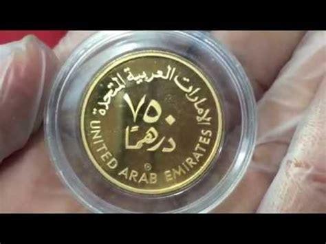 uae 750 dirhams gold coin united arab emirates youtube
