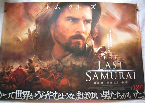 The Last Samurai Essay by The Last Samurai Essay The Last Samurai Reviews Spirituality Practice The Last