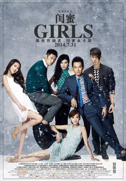 china film list girls 2014 ivy chen fiona sit yang zishan china