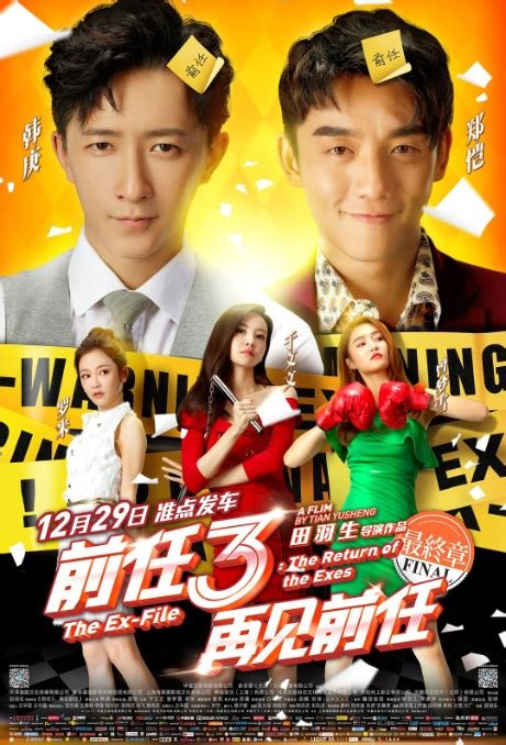 film mandarin ex ex files 3 2017 china film cast chinese movie