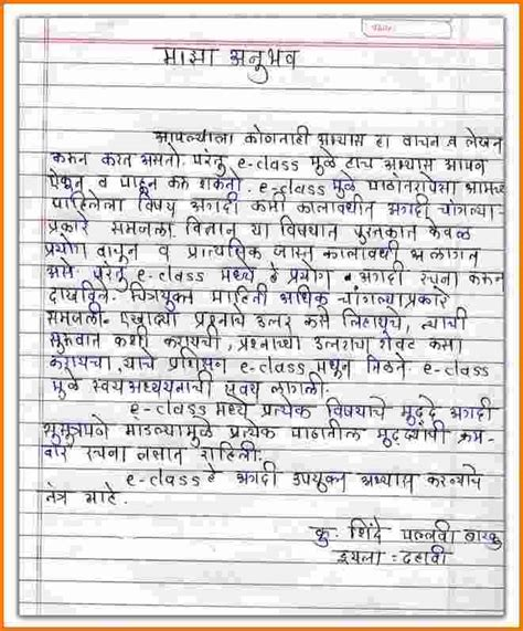 Reference Letter Format In Marathi 3 Resignation Application Format Expense Report