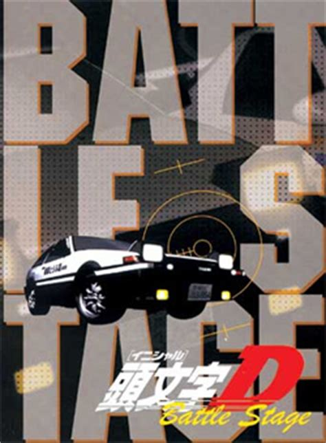 frozen layer :: anime: initial d battle stage 頭文字[イニシャル